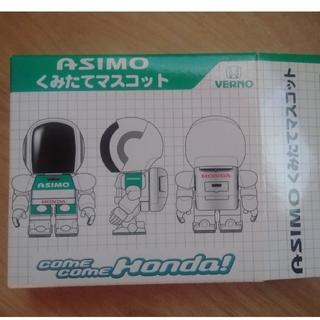 ホンダ(ホンダ)のHONDA ASIMOくみたてマスコット(ノベルティグッズ)