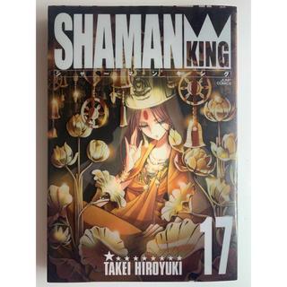 シュウエイシャ(集英社)のシャーマンキング17巻 完全版(少年漫画)