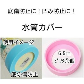 直径6.5㎝ Lピンク①個 ステンレス水筒カバー直のみプラスチックサーモスなどに(水筒)