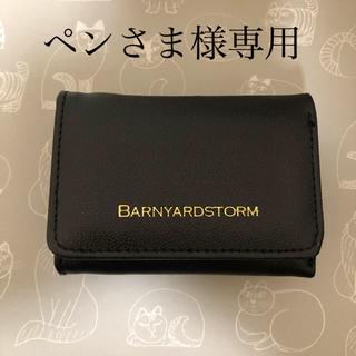 バンヤードストーム(BARNYARDSTORM)の【ペンさま様専用】オトナミューズ、付録 BARNYARDSTORM三つ折り財布(財布)