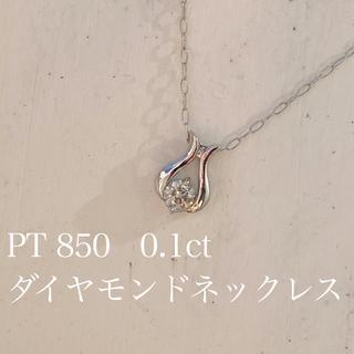 pt850 0.1ctダイヤモンドネックレス