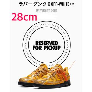 NIKE - Nike x Off-White University Gold dunk 28