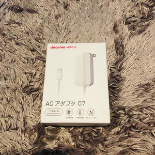 エヌティティドコモ(NTTdocomo)のdocomo select ACアダプタ 07(バッテリー/充電器)