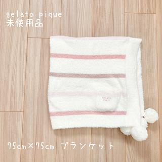 gelato pique - ジェラートピケ ブランケット【未使用品】