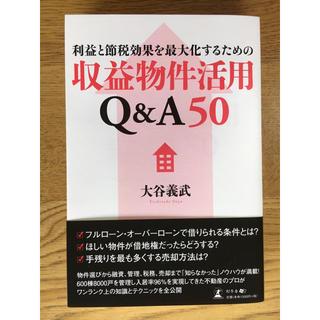 幻冬舎 - 【新品・書籍】「利益と節税効果を最大化するための収益物件活用Q&A50」