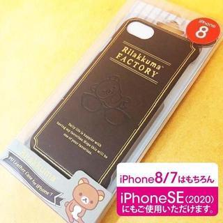 サンエックス(サンエックス)のリラックマ iPhoneSE/8/7 箔押し PUレザーケース GRC166(iPhoneケース)