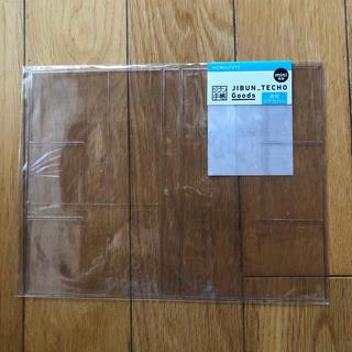 コクヨ(コクヨ)のコクヨ ジブン手帳ミニ 透明ツヤカバー(手帳)