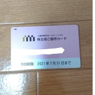 伊勢丹 - 三越伊勢丹 株主様ご優待カード