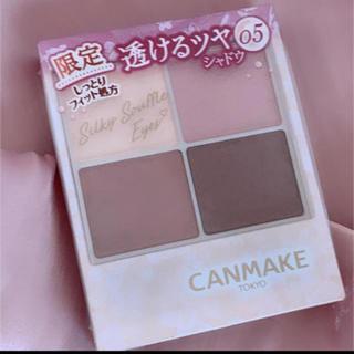 CANMAKE - キャンメイク限定05シルキースフレアイズ