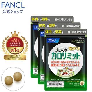 FANCL - 新品 大人のカロリミット 30日分×3袋