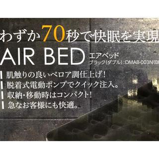 ヤマゼン(山善)の山善 AIR BEDダブル脱着式電動ポンプ付(ダブルベッド)