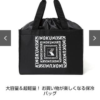 宝島社 - 【未開封❗】KINOKUNIYA保冷ができるショッピングバッグ