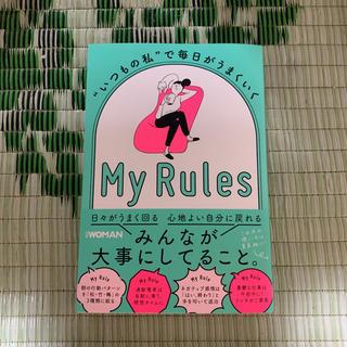 """""""いつもの私""""で毎日がうまくいく MyRules"""