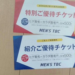 MEN'S TBC メンズTBC 優待チケット 脱毛 体験 ヒゲ メンズ 優待券(その他)