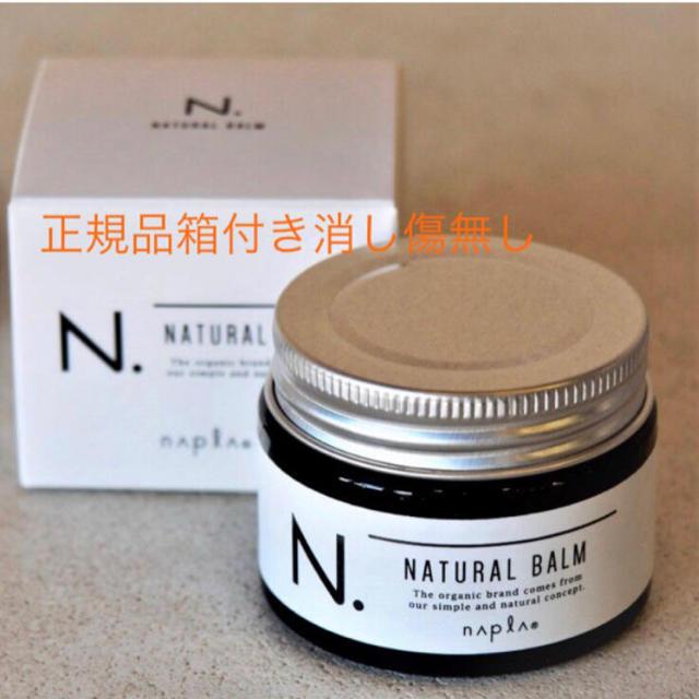 NAPUR(ナプラ)のNドット ナチュラルバーム45g正規品未使用未開封箱付き コスメ/美容のヘアケア/スタイリング(ヘアワックス/ヘアクリーム)の商品写真