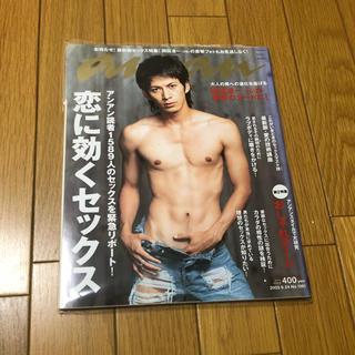 【美品】V6 岡田准一 anan