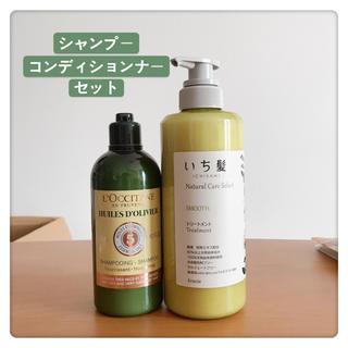 ロクシタン(L'OCCITANE)のロクシタン いち髪 シャンプー&コンディションナーセット(シャンプー)