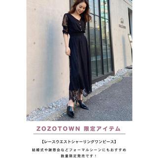 リエンダ(rienda)のZOZOTOWN  限定 ワンピース ドレス (ロングワンピース/マキシワンピース)