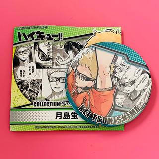 集英社 - ハイキュー展 コレクション缶バッジ HEROES ヒーローズ 月島蛍 烏野
