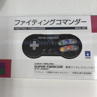 ニンテンドウ(任天堂)のHORI NCS-001 ファイティングコマンダー ニンテンドークラシックミニ(その他)