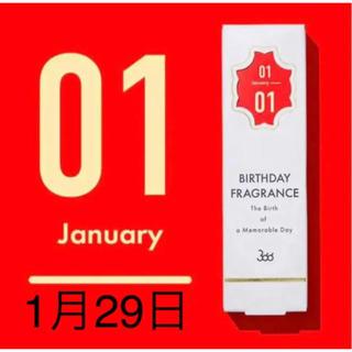 バースデーフレグランス 1月29日 平野紫耀