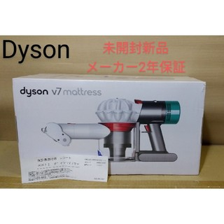 Dyson - 未開封新品☆Dyson HH11COM V7 mattress 布団掃除機