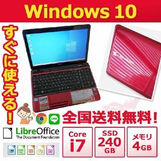 東芝 ノートPC Win10 Core i7 4GB SSD 240GB