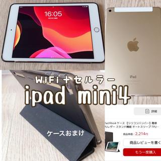 アイパッド(iPad)のiPad mini4 ゴールド セルラー 32GB(タブレット)