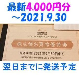 最新 4,000円分 クリエイトSDホールディングス 株主優待