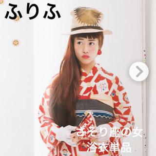 ふりふ - ☆お値下げ☆ふりふ さそり座の女 浴衣単品 ポリエステル
