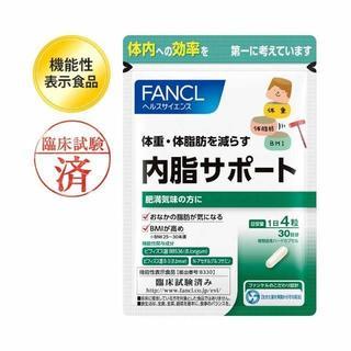 FANCL - FANCファンケル 内脂サポート 30日分×3袋セット