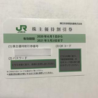 JR - JR東日本 株主優待 40%割引券 1枚