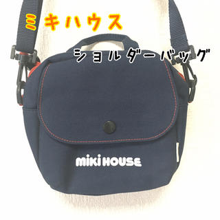 ミキハウス(mikihouse)の【期間限定値下げ】ミキハウス ショルダーバッグ(ポシェット)