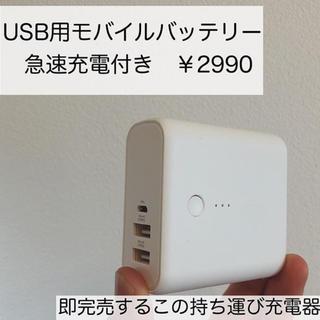 ムジルシリョウヒン(MUJI (無印良品))の無印良品 USB用モバイルバッテリー・急速充電器付 MJ-PSMB1 (バッテリー/充電器)