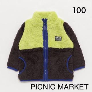 ミキハウス(mikihouse)の新品【 ピクニックマーケット 】ボア フリース ジャケット ブルゾン 100(ジャケット/上着)