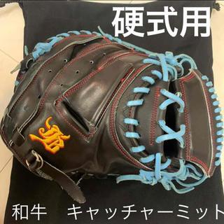 HATAKEYAMA - 【和牛】硬式 キャッチャーミット