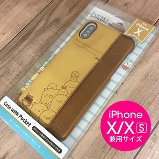 サンエックス(サンエックス)のすみっこぐらし iPhoneX/Xs 兼用 スマホケース YY02007(iPhoneケース)