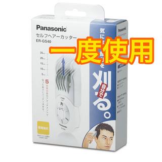 パナソニック(Panasonic)のパナソニック セルフヘアーカッター 白 ER-GS40-W(メンズシェーバー)
