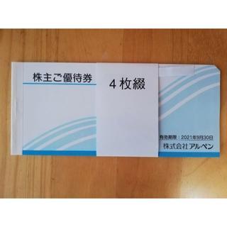 アルペン株主優待券 2,000円分