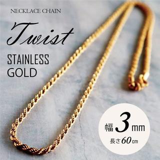 ネックレス チェーン ステンレス ツイスト ゴールド 3mm 60cm ◎