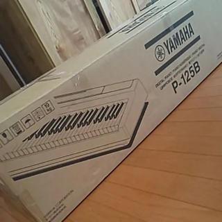 ヤマハ - YAMAHA P125 ヤマハ 電子ピアノ 新品未開封