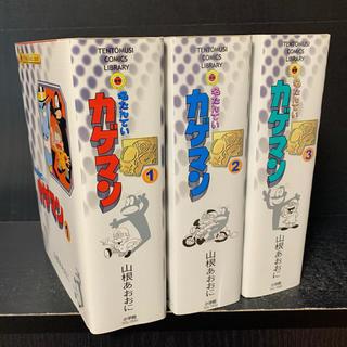 ショウガクカン(小学館)の名たんてい カゲマン 山根あおおに 全巻 全3巻セット(全巻セット)