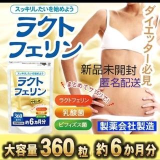 ラクトフェリン 約6ヶ月分 乳酸菌 オリゴ糖 産後 ダイエット サプリ(ダイエット食品)