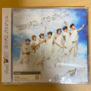 ジャニーズWEST - 未開封 ジャニーズWEST ズンドコパラダイス 初回盤A DVD付