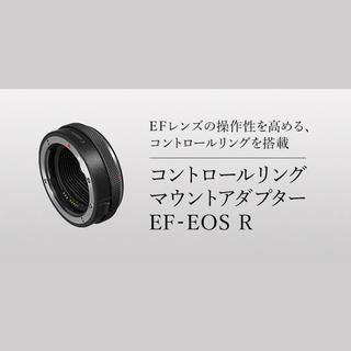 Canon - Canon コントロールリングマウントアダプター ef-eos R