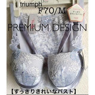 Triumph - 【新品タグ付】triumph/PREMIUMブラ・F70M(定価¥12,100)