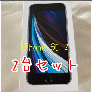 iPhone - 2台セット iPhone SE 2 64GB au ホワイト SIMフリー
