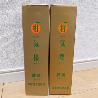 ◆新品未使用◆柑気楼 健露ゴールド 2本セット✨