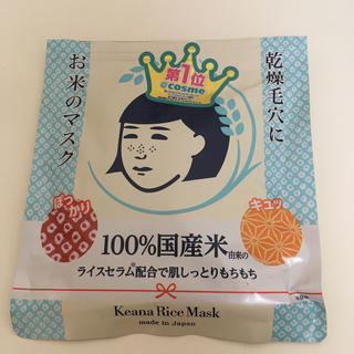 イシザワケンキュウジョ(石澤研究所)の毛穴撫子 お米のマスク(パック/フェイスマスク)