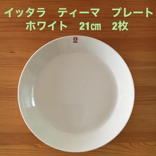 イッタラ(iittala)のイッタラ  ティーマ  プレート21cm 2枚   ホワイト【新品】(食器)
